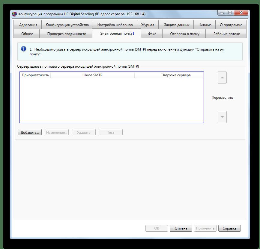 Интерфейс программы HP Digital Sending