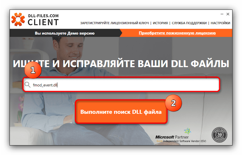 Искать fmod_event.dll в программе DLL-files-com Client