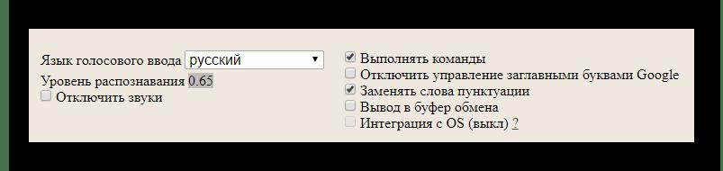 Использование блока с настройками на сайте Speechpad