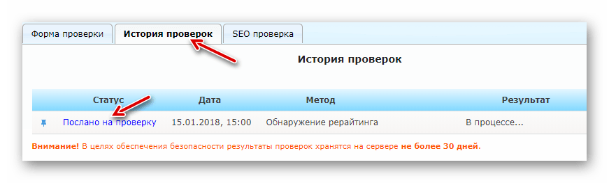 История проверок статей на плагиат в онлайн-сервисе eTXT