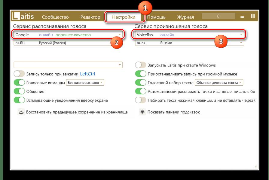 Изменение параметров приложения во вкладке Настройки в программе Laitis в Windows 7