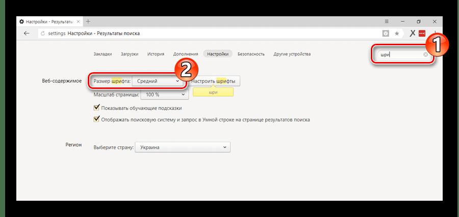 Изменение размера шрифта в настройках Яндекс Браузера