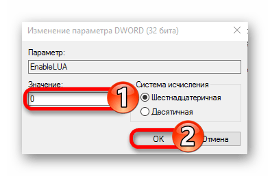 Изменение значение параметра в редакторе реестра Виндовс 10