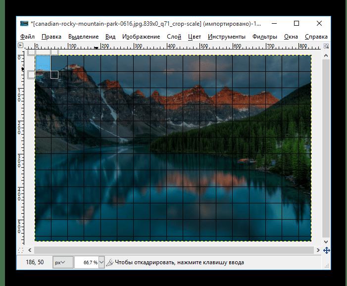 Кадрирование изображения в программе GIMP