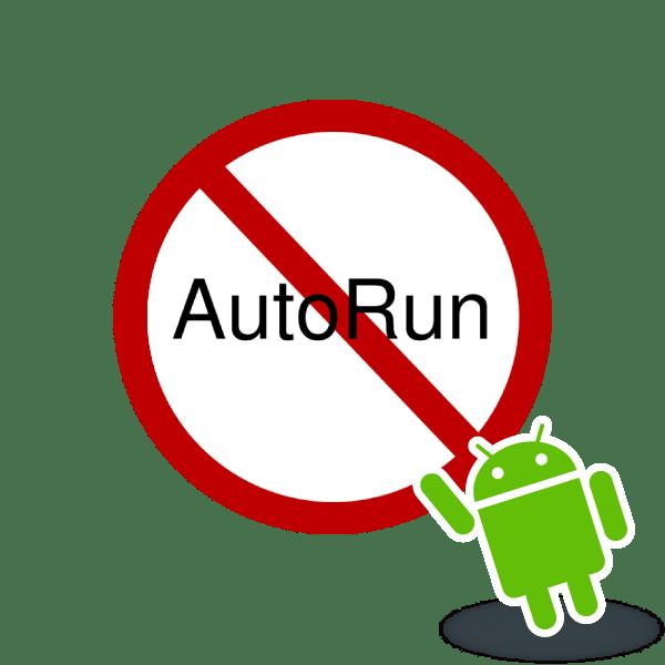 Как отключить автозапуск приложений на Андроид