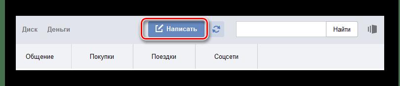 Кнопка создания нового почтового сообщения в Яндекс