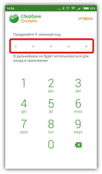Код для входа в Сбербанк Онлайн