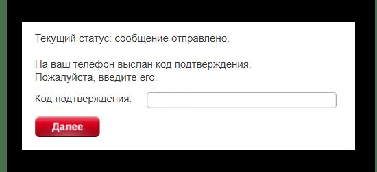 Код подтверждения при отправкена сайте МТС
