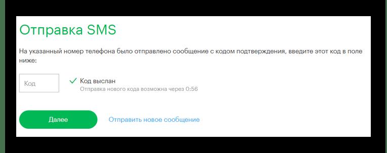 Код подтверждения при отправкена сайте Мегафон