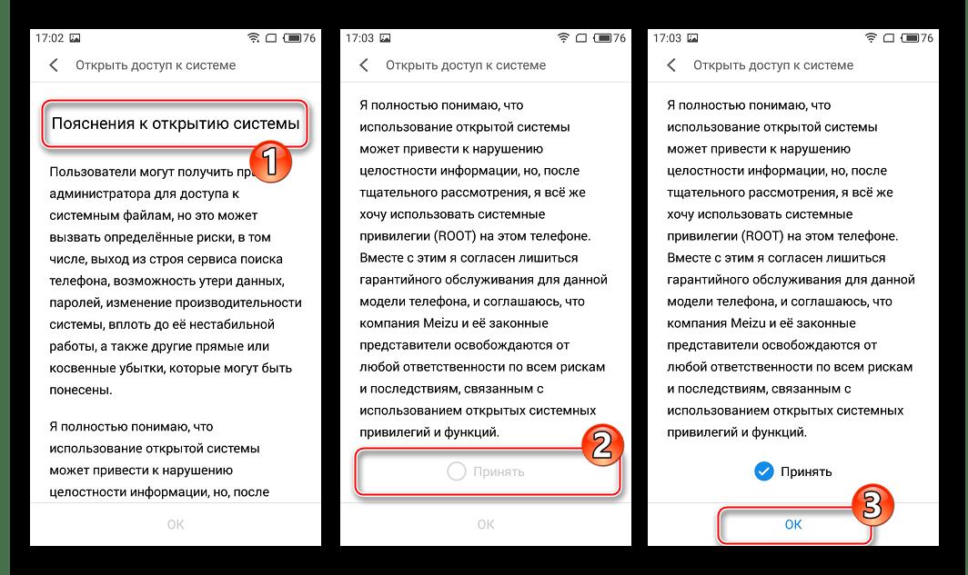 Meizu M2 Mini Условия предоставления рут-прав