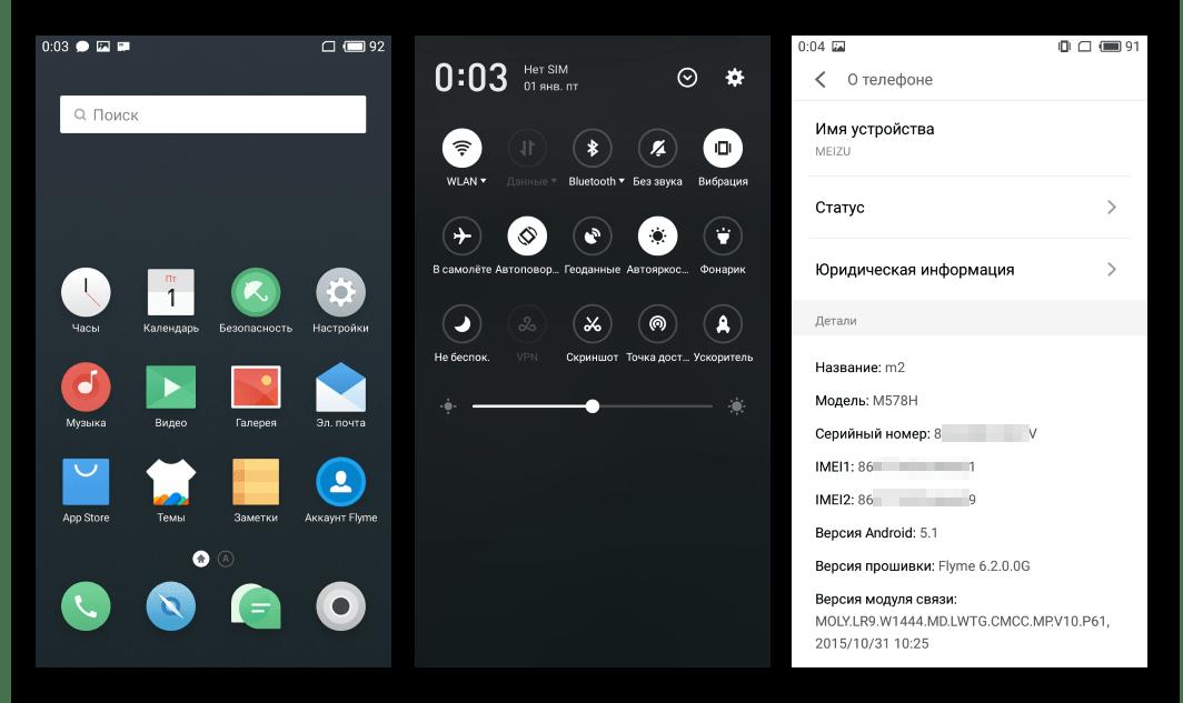 Meizu M2 Mini последняя версия FlymeOS 6.2 интерфейс