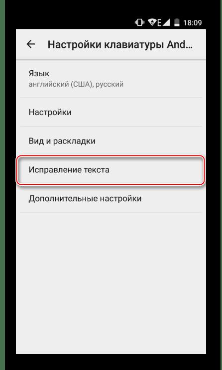 Меню Исправление текста на Android