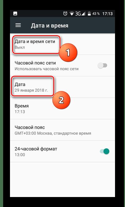 Меню дата и время на Android