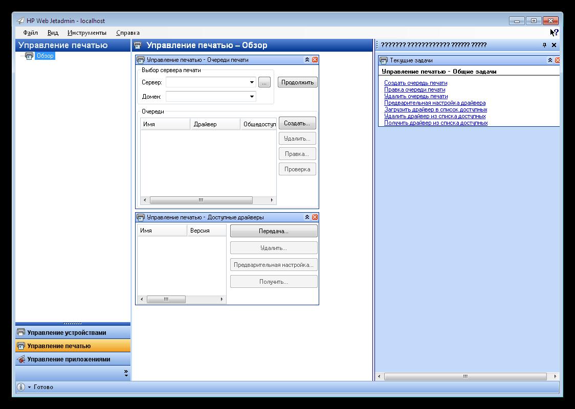 Модуль Управление печатью в программе HP Web Jetadmin