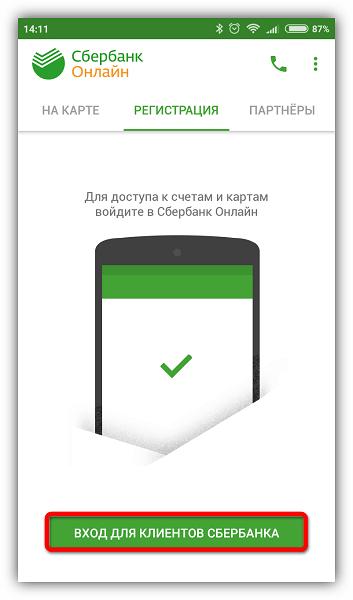 Начало регистрации Сбербанк Онлайн
