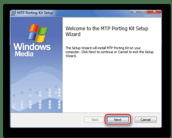 Начало установки MTP протокола