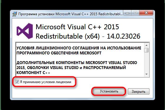Начало установки Microsoft Visual Cplusplus 2015
