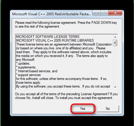 Начало установки Microsoft Visual Cpp 2005 для исправления vcomp100.dll