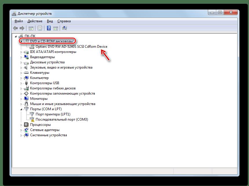 Наименование дисковода в разделе DVD и CD-ROM дисководы в Диспетчере устройств в Панели управления в Windows 7