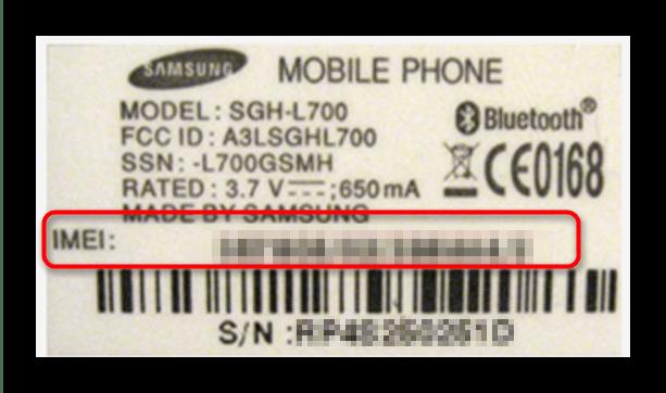 Наклейка на коробке с обозначенным IMEI