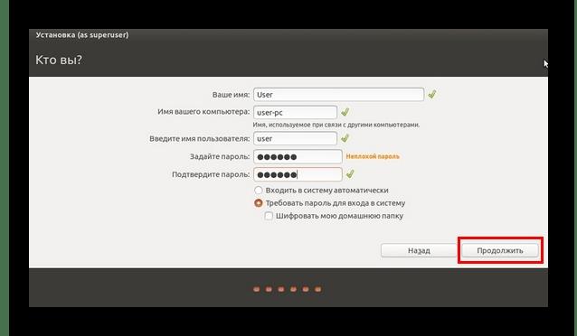 Настройка аккаунт только что установленного дистрибутива Убунты