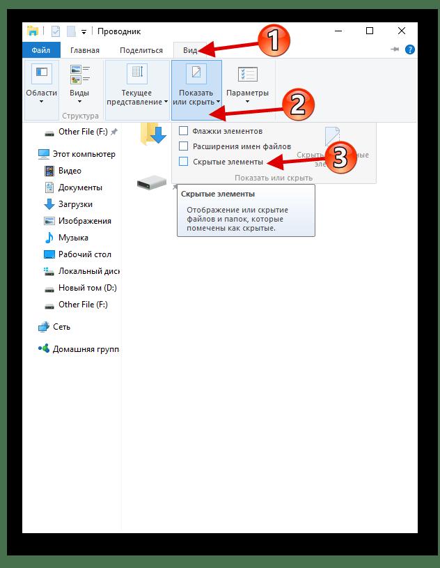 Настройка отображения скрытых файлов в Проводнике Виндовс 10