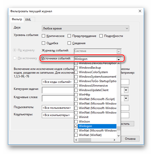 Настройка параметров фильтра журнала событий Windows