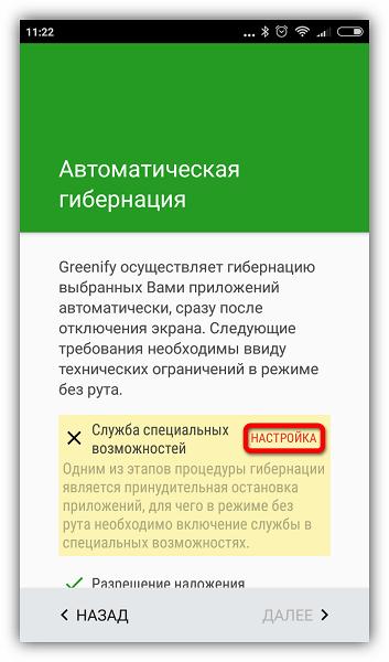 Настройка службы специальных возможностей Greenify