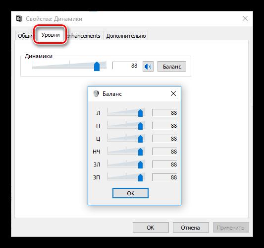 Настройка уровня звука и баланса аудиосистемы в Windows 10