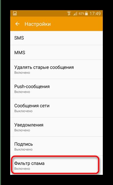 Настройки фильтрации спама в приложении SMS для Samsung