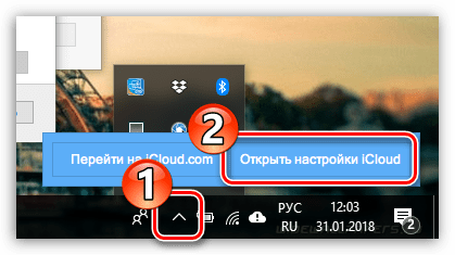Настройки iCloud на компьютере