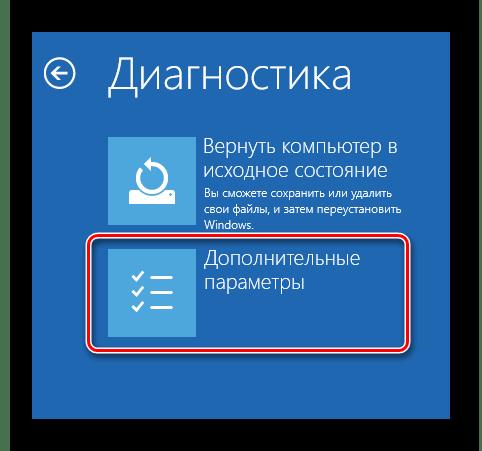 Нажимаем кнопку Дополнительные параметры в окне Диагностика Windows 10