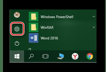 Нажимаем кнопку Параметры в Windows 10