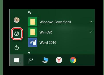 Нажимаем кнопку Параметры в меню Пуск на Windows 10