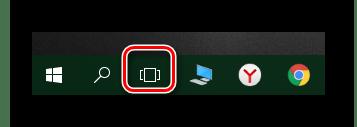 Нажимаем кнопку Представление задач в Windows 10