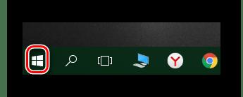 Нажимаем кнопку Пуск в Windows 10