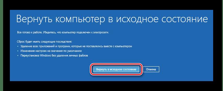 Нажимаем кнопку Вернуть в исходное состояние в Windows 10