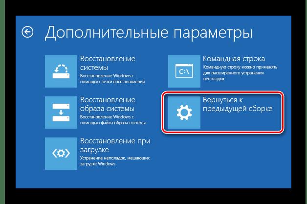 Нажимаем кнопку Вернуться к предыдущей сборке в меню загрузки Windows 10