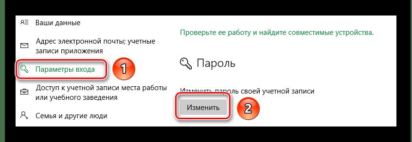 Нажимаем кнопку изменения пароля в параметрах входа Windows 10
