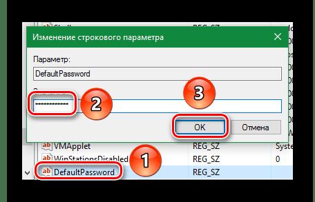 Называем новый файл DefaultPassword и вводим в него пароль