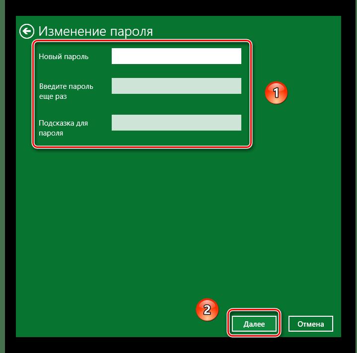 Не заполняем предложенные поля для удаления пароля в Windows 10