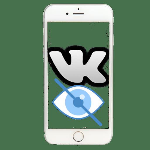 Невидимки ВКонтакте для Айфона