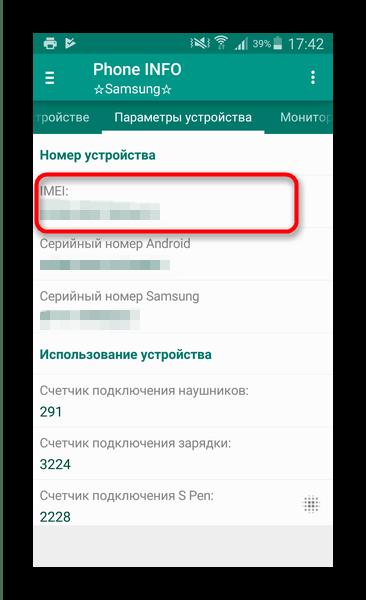 Номер IMEI, который можно просмотреть в Phone Info Samsung