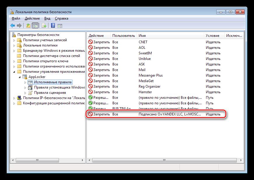 Новое правило в Локальной политике безопасности Windows