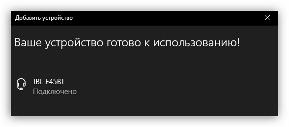 Новое устройство Bluetooth подключено к Windows 10