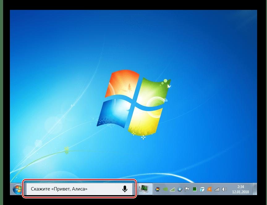 Область программы Алиса на панели инструментов в Windows 7