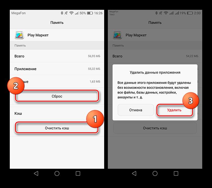 Очистка кэша и сброс данных приложения Play Маркет во вкладке Память