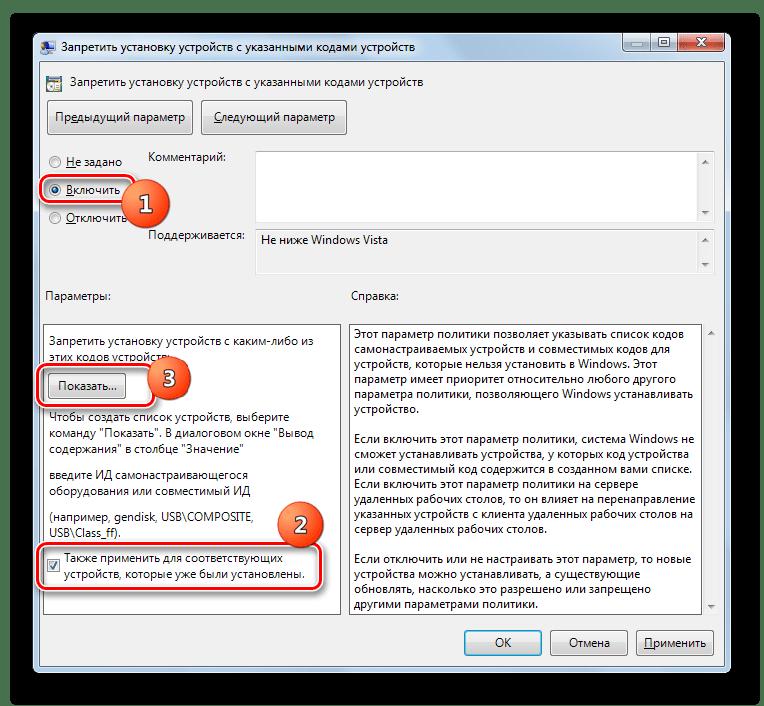 Окно Запретить установку устройств с указанными кодами устройств в разделе Ограничения на установку устройств в окне Редактора локальной групповой политики в Windows 7