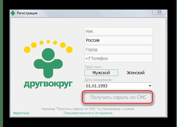 Окно ввода регистрационных данных в мессенджере ДругВокруг в Виндовс