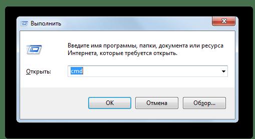 Окно выполнить с набранной командой cmd в Windows